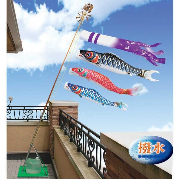 [キング印]鯉のぼり 玄関・ベランダ用[スタンドセット](水袋)ポールフルセット[2m鯉3匹]【寿光(じゅこう)撥水】[撥水加工][日本の伝統文化][こいのぼり]
