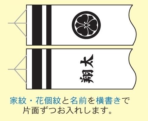 [徳永鯉][鯉のぼり]吹流し[2m~1.2m鯉用][家紋・花個紋と名前を横書き][tn-F7b][日本の伝統文化][こいのぼり], イマダテチョウ:278885c3 --- sunward.msk.ru