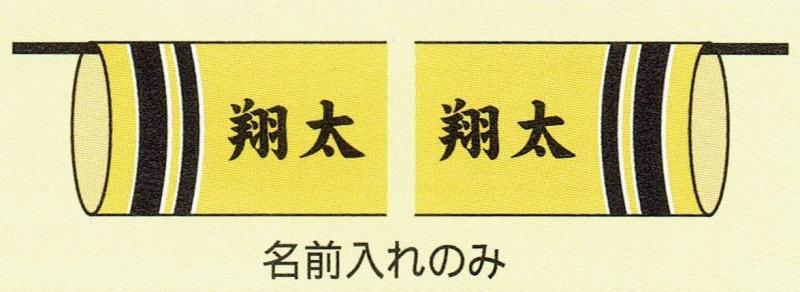 [徳永鯉][鯉のぼり]室内飾り鯉のぼり[福寿セット用][同一の名前を両面に][tn-SF15][日本の伝統文化][こいのぼり]