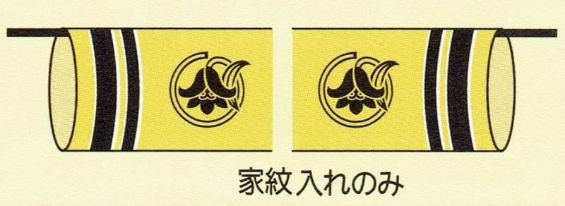 [徳永鯉][鯉のぼり]室内飾り鯉のぼり[福寿セット用][同一の家紋を両面に][tn-SF16][日本の伝統文化][こいのぼり]