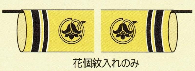 [徳永鯉][鯉のぼり]室内飾り鯉のぼり[福寿セット用][同一の花個紋を両面に][tn-SF17][日本の伝統文化][こいのぼり]