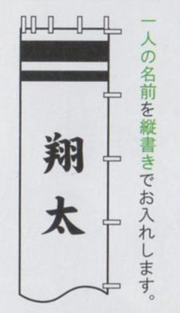 [徳永鯉][武者のぼり]節句幟用[9.1m~6.1m節句幟用][黄金色][一人の名前を縦書き][tn-N6d][日本の伝統文化]