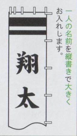 [徳永鯉][武者のぼり]節句幟用[9.1m~6.1m節句幟用][黒・赤・青色][一人の名前を縦書きで大きく][tn-N7c][日本の伝統文化][武者のぼり]