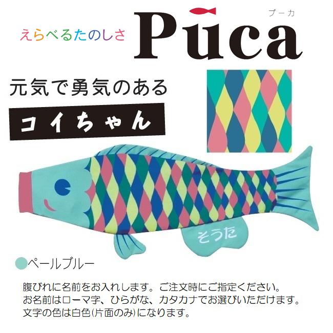 [徳永]室内用[鯉のぼり]えらべるたのしさ[puca]プーカ[コイちゃん]ペールブルー(L)[1m][日本の伝統文化][こいのぼり]