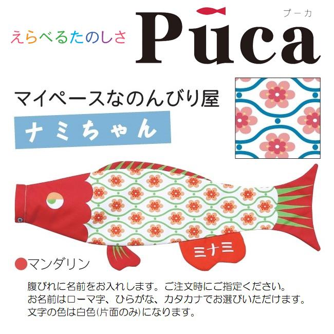 [徳永]室内用[鯉のぼり]えらべるたのしさ[puca]プーカ[ナミちゃん]マンダリン(L)[1m][日本の伝統文化][こいのぼり]