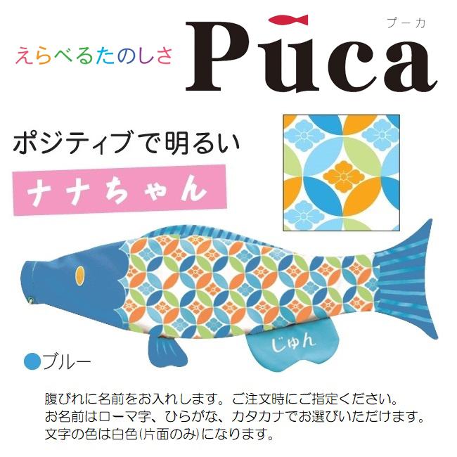 [徳永]室内用[鯉のぼり]えらべるたのしさ[puca]プーカ[ナナちゃん]ブルー(L)[1m][日本の伝統文化][こいのぼり]