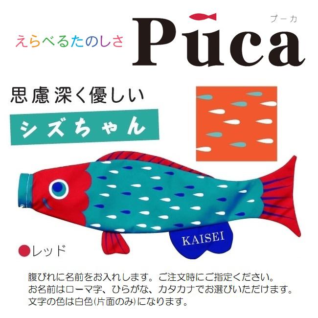 [徳永]室内用[鯉のぼり]えらべるたのしさ[puca]プーカ[シズちゃん]レッド(M)[0.8m][日本の伝統文化][こいのぼり]