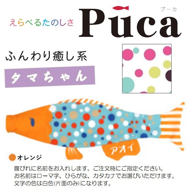 [徳永]室内用[鯉のぼり]えらべるたのしさ[puca]プーカ[タマちゃん]ブラック(M)[0.8m][日本の伝統文化][こいのぼり]