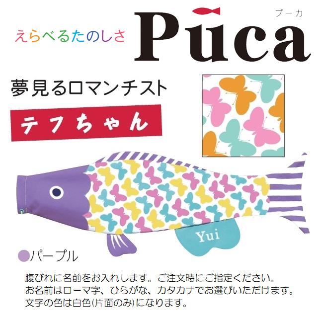 [徳永]室内用[鯉のぼり]えらべるたのしさ[puca]プーカ[テフちゃん]パープル(M)[0.8m][日本の伝統文化][こいのぼり]