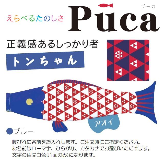 [徳永]室内用[鯉のぼり]えらべるたのしさ[puca]プーカ[トンちゃん]ブルー(L)[1m][日本の伝統文化][こいのぼり]