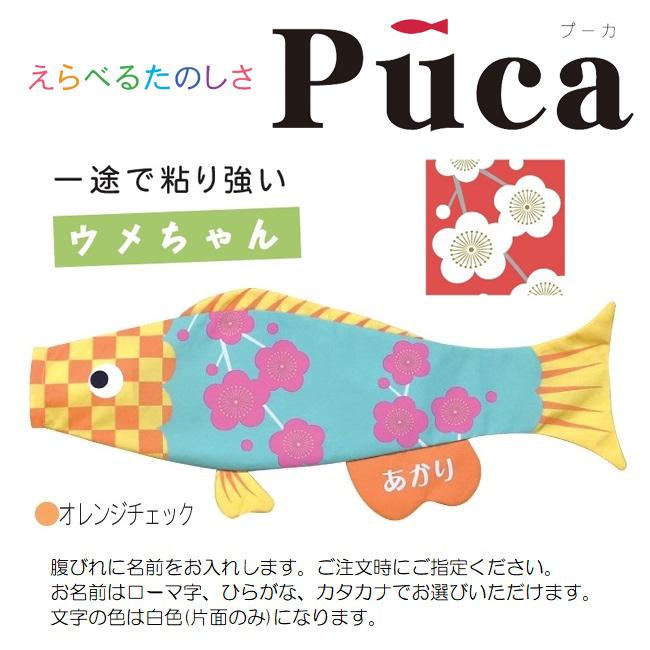 [徳永]室内用[鯉のぼり]えらべるたのしさ[puca]プーカ[ウメちゃん]オレンジチェック(L)[1m][日本の伝統文化][こいのぼり]