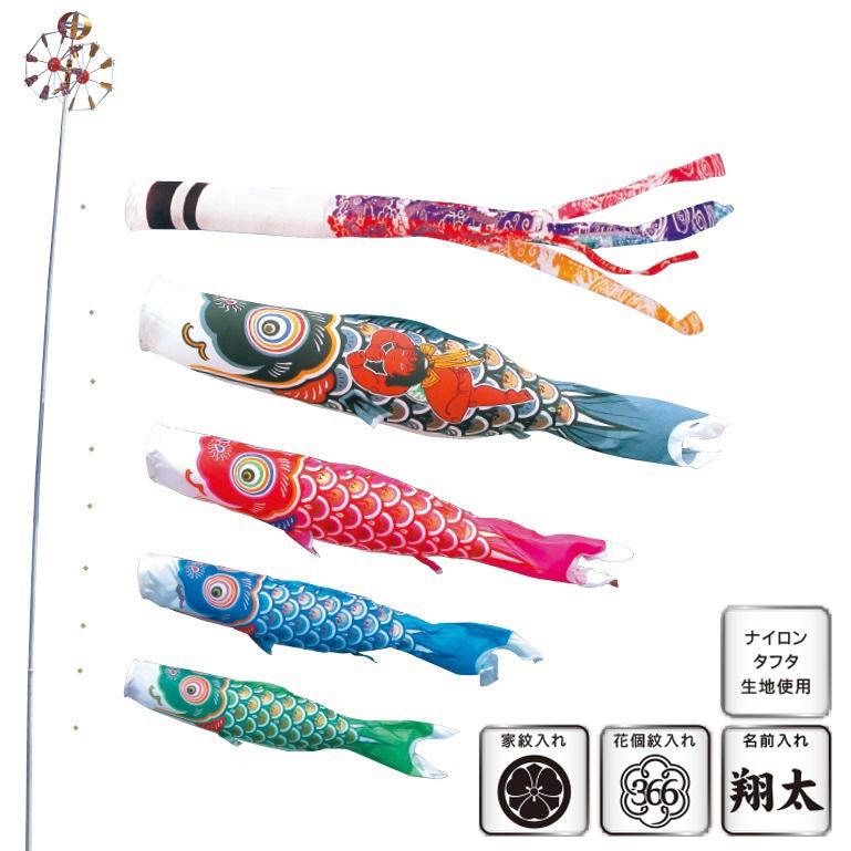 [徳永][鯉のぼり]庭園用[ポール別売り]大型鯉[8m鯉4匹][錦龍][金太郎付][雲龍吹流し][日本の伝統文化][こいのぼり]