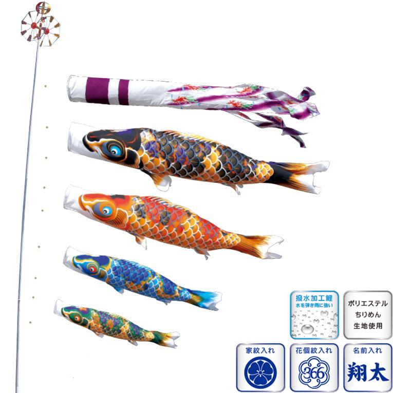 [徳永][鯉のぼり]庭園用[スタンドセット](砂袋)ポールフルセット[4m鯉4匹][ちりめん京錦][紫鳳吹流し][撥水加工][日本の伝統文化][こいのぼり]