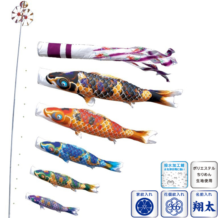 [徳永][鯉のぼり]庭園用[ポール別売り]大型鯉[5m鯉5匹][ちりめん京錦][紫鳳吹流し][撥水加工][日本の伝統文化][こいのぼり]