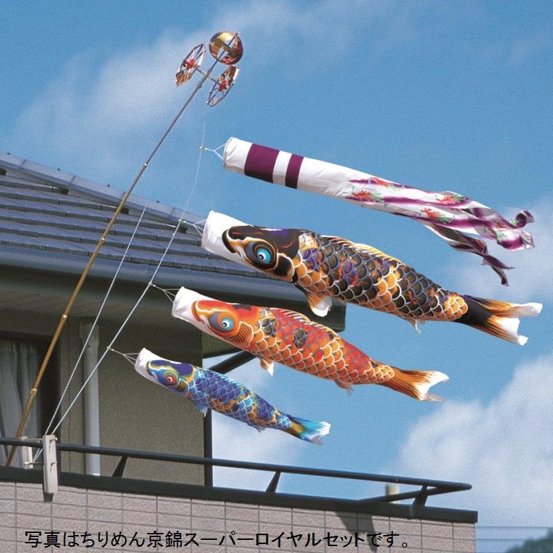 [徳永][鯉のぼり]ベランダ用[スーパーロイヤルセット]万力取付タイプ[1.5m鯉3匹][ちりめん京錦][紫鳳吹流し][撥水加工][日本の伝統文化][こいのぼり], タイリーネットSHOP:6c002a42 --- avtozvuka.ru