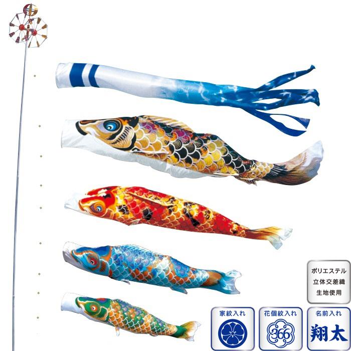 [徳永][鯉のぼり]庭園用[ポール別売り]大型鯉[9m鯉4匹][京錦][京鶴吹流し][日本の伝統文化][こいのぼり]