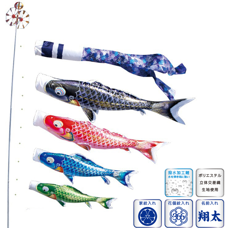 [徳永][鯉のぼり]庭園用[ポール別売り]大型鯉[3m鯉4匹][千寿][千寿吹流し][撥水加工][日本の伝統文化][こいのぼり]