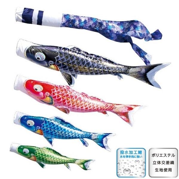 【即出荷】 [徳永][鯉のぼり]庭園用[にわデコセット][1.5m鯉4匹][千寿][千寿吹流し][撥水加工][日本の伝統文化][こいのぼり], publiceyes:0dd61f51 --- canoncity.azurewebsites.net