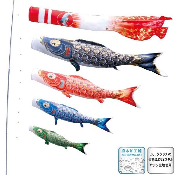 [徳永][鯉のぼり]庭園用[スタンドセット](砂袋)ポールフルセット[4m鯉4匹][真・太陽][日之出鶴吹流し][撥水加工][日本の伝統文化][こいのぼり]