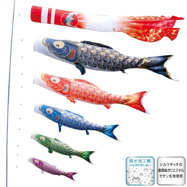 [徳永][鯉のぼり]庭園用[ポール別売り]大型鯉[6m鯉5匹][真・太陽][日之出鶴吹流し][撥水加工][日本の伝統文化][こいのぼり]