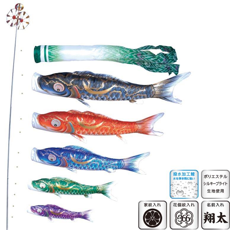 [徳永][鯉のぼり]庭園用[ポール別売り]大型鯉[8m鯉5匹][豪][尚武之丸吹流し][撥水加工][日本の伝統文化][こいのぼり]
