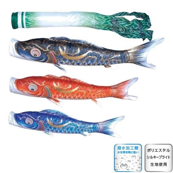 [徳永][鯉のぼり]庭園用[にわデコセット][1.5m鯉3匹][豪][尚武之丸吹流し][撥水加工][日本の伝統文化][こいのぼり]