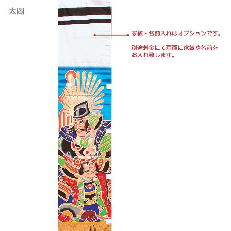 [キング印][武者絵のぼり]ベランダ用[アルミスタンドセット][太閤][長さ2.1m×巾50cm][ポール・水袋付][kn-1043421][日本の伝統文化][節句幟]