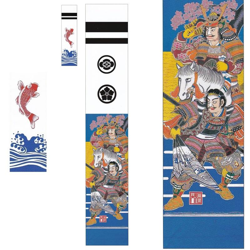 【大畑の武者絵幟】【武者のぼり】八幡太郎【5.4m】20号【ポール別売】家紋2ケ入り【日本の伝統文化】【五月人形】
