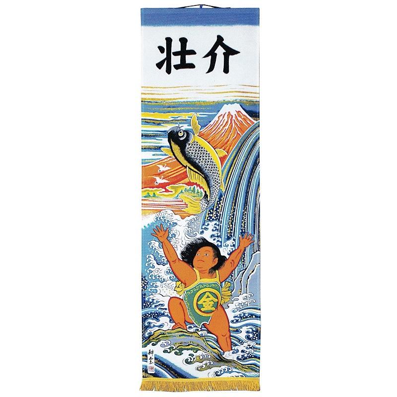 【大畑の武者絵】端午の節句の掛軸【掛軸型武者のぼり】赤富士金太郎軸【45×150cm】No.10【タペストリー】名前(横書)1ケ入り【日本の伝統文化】【五月人形】