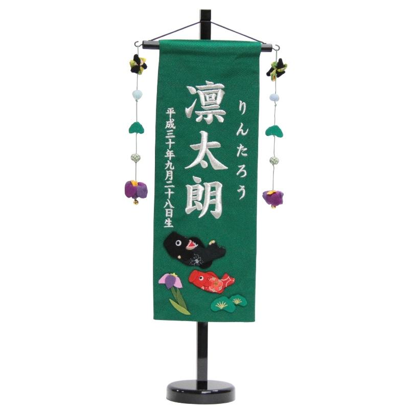 五月人形と飾る命名座敷旗。お食い初め、お宮参り、お誕生日にもお飾りいただけます。 名前旗 [鯉と菖蒲] 緑生地 銀糸刺繍文字 (中) スタンド付き 命名座敷旗 五月人形 高さ56cm [sb-5-n1-ms]