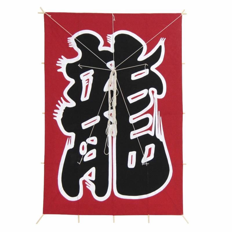 インテリア 手描き 和凧 角凧 [龍 黒文字] 縦96×横65cm [ワ-2ト] お正月飾り