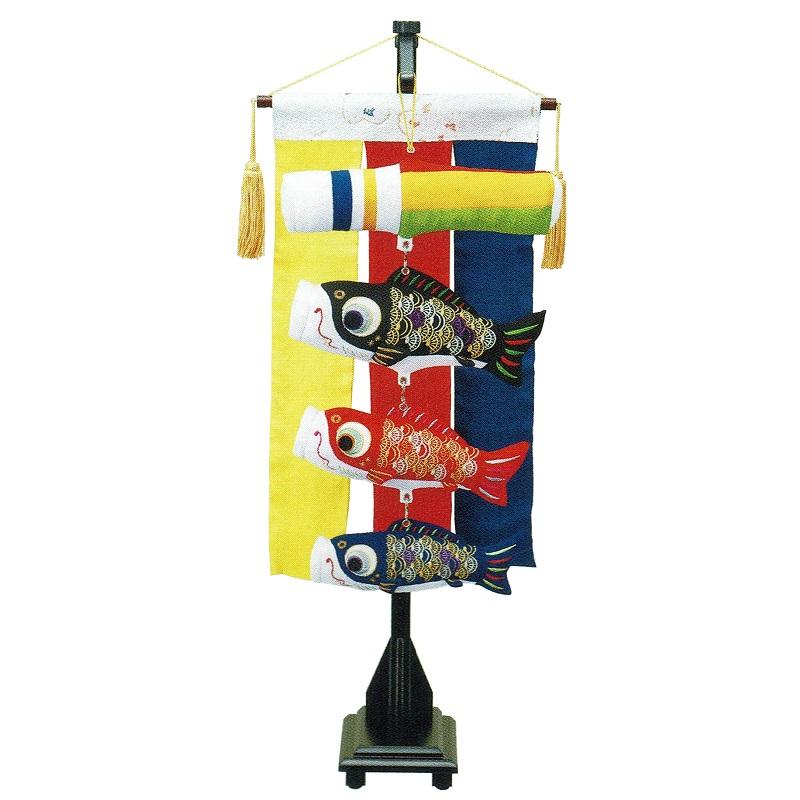 吊るし飾り【魁】飾り台セット [小] スタンド付き 鯉幟タペストリータイプ【tk-kai】