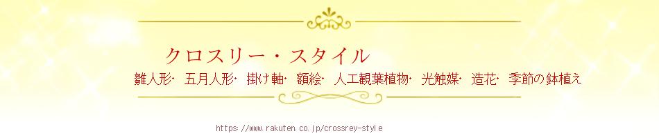 クロスリー・スタイル:長持ちする花プリザーブドフラワー、花束・アレンジメントのフラワーギフト