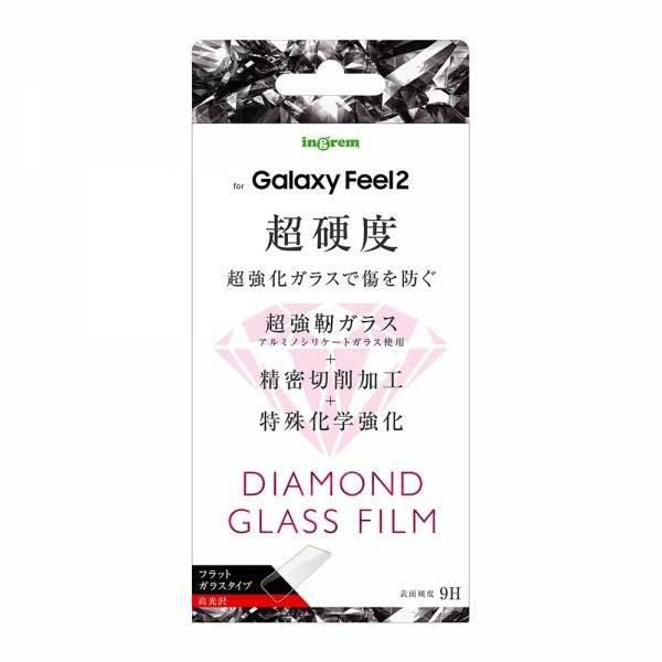 Galaxy Feel 2 液晶画面保護ガラスフィルム 光沢 ダイヤモンド 硬度9H イングレム IN-GAL2FA-DCG アルミノシリケート 高画質 ハードコート 激安通販販売 鮮明 40%OFFの激安セール