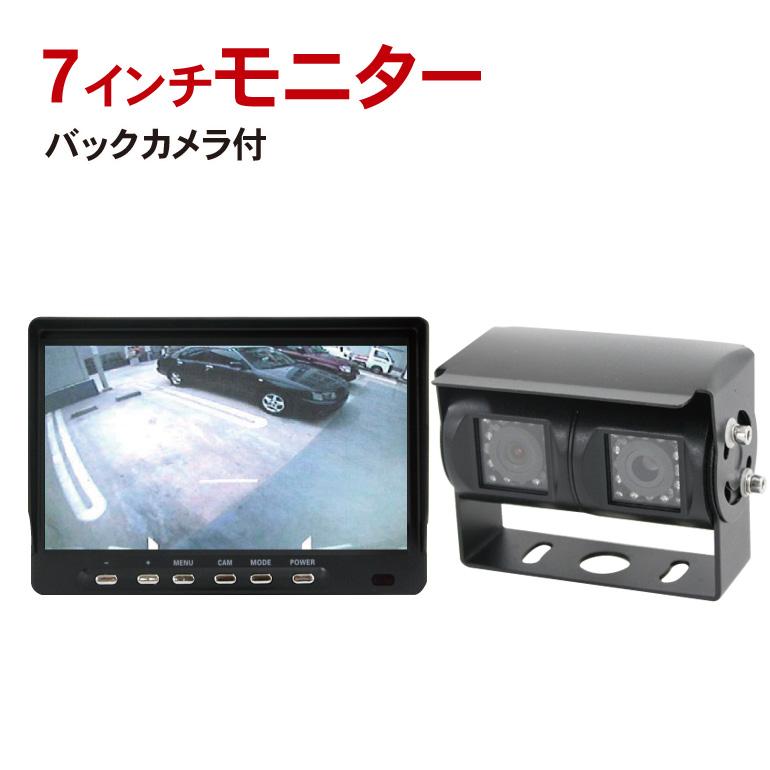 デュアルバックカメラ&車載モニター オンダッシュモニター 「MT070RA」 トラックにぴったり! 車載カメラ [DreamMaker] バックカメラ モニター セット バックアイカメラ 24v トラック用品 2カメラ バックカメラ連動 車用モニター