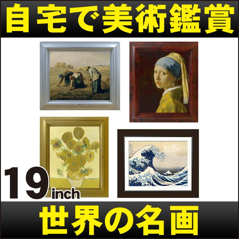 世界の名画 ポスター[DreamMaker]19インチ液晶 デジタル美術館 デジタルフォトフレーム 絵画 壁掛け 絵画ポスター 額入り