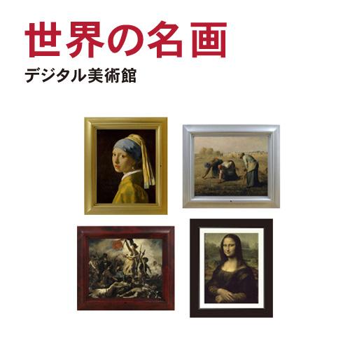 世界の名画 ポスター[DreamMaker]19インチ液晶 デジタル美術館 デジタルフォトフレーム 絵画 壁掛け 絵画ポスター 額入り 動画