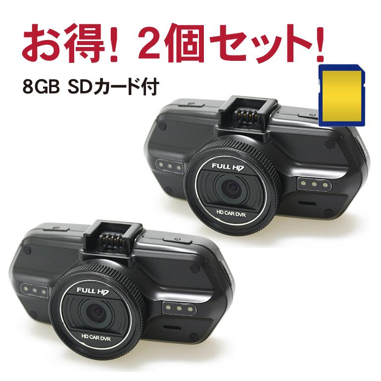 ドライブレコーダー 2カメラ DMDR-18 【2個セット】 ■ドライブレコーダー 前後 ■ステッカー付■超高画質!■リアカメラ&フロントカメラ■フルHD ■一体型[DreamMaker]■ドラレコ 駐車監視 後方■本体