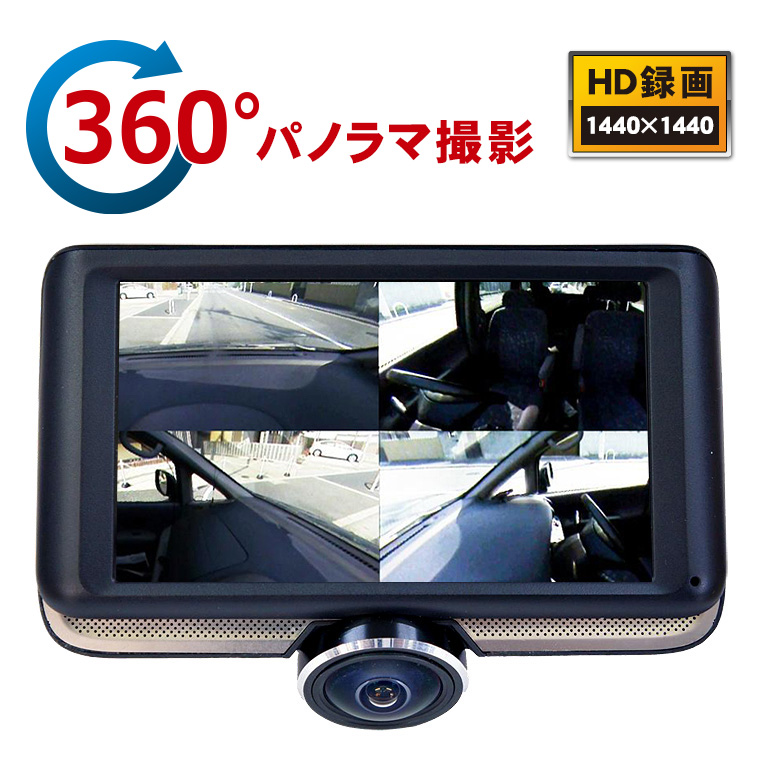■32GBSDカードプレゼント ■360°カメラで事故を記録 ■HD高画質 常時録画 ■エンジンON OFF連動機能 煽り運転に効果抜群 ドライブレコーダー 360° DMDR-19 360度 前後 年間定番 駐車監視 一体型 前後カメラ ステッカー付 後方 全商品オープニング価格 DreamMaker SDカード 超高画質 本体 ドラレコ