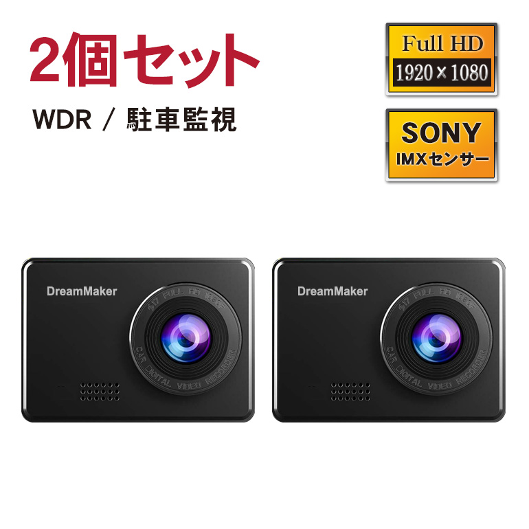 ■フルHD高画質 常時録画 ■SONY IMX323センサー搭載カメラ ■スーパーナイトビジョン搭載 ■WDR搭載 店舗 激安通販ショッピング ■駐車監視機能搭載 ドライブレコーダー 前後 DMDR-24 2個セット SONYセンサー搭載 2カメラ WDR フルHD高画質 HDMI 本体 DreamMaker スーパーナイトビジョン搭載 一体型 2.45インチIPS液晶 SDカード32GB付 駐車監視 Gセンサー ドラレコ 煽り運転対策
