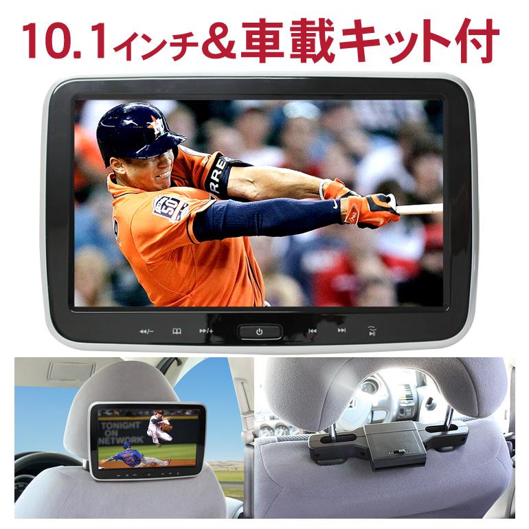 ポータブルDVDプレーヤー 10インチ 車載 DV101A ヘッドレスト取付キット付 CPRM対応 HDMI入力 ヘッドレストモニター 後部座席[DreamMaker]
