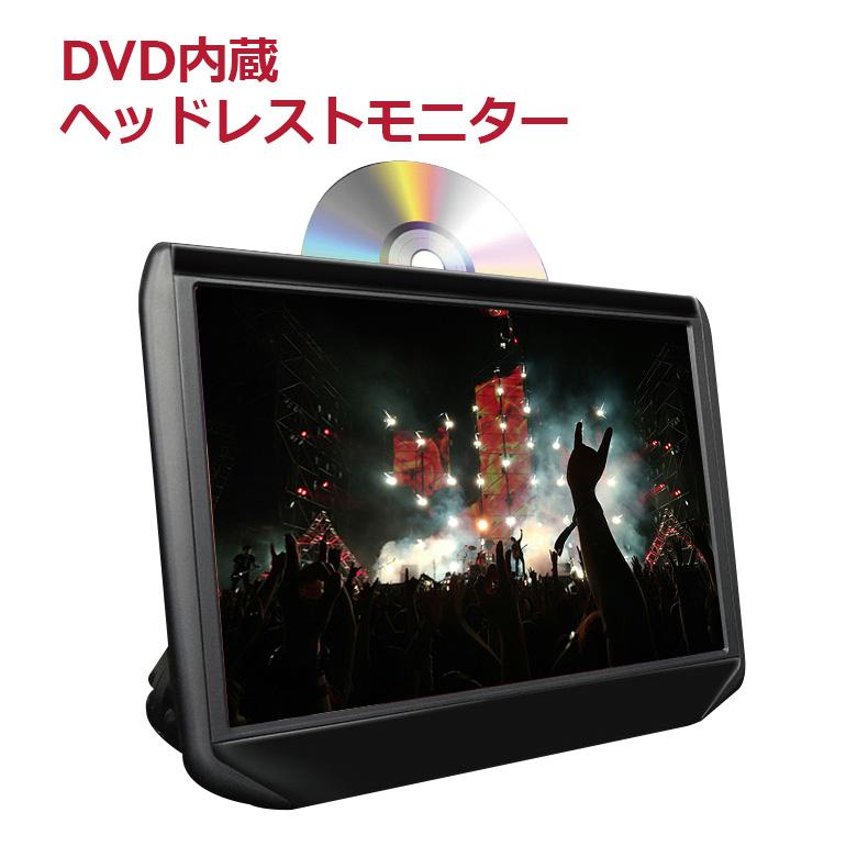 ■車でDVDが見れる ■お子さんのぐずり対策に効果的■車載用DVDプレーヤーの決定版 ヘッドレストモニター DVD内蔵 11.6インチ 車載 再生専用 FULL 開店祝い HD リアモニター スロットイン 後部座席マルチモニター HDMI入力 DreamMaker ポータブルDVDプレーヤー ディスカウント DV116A