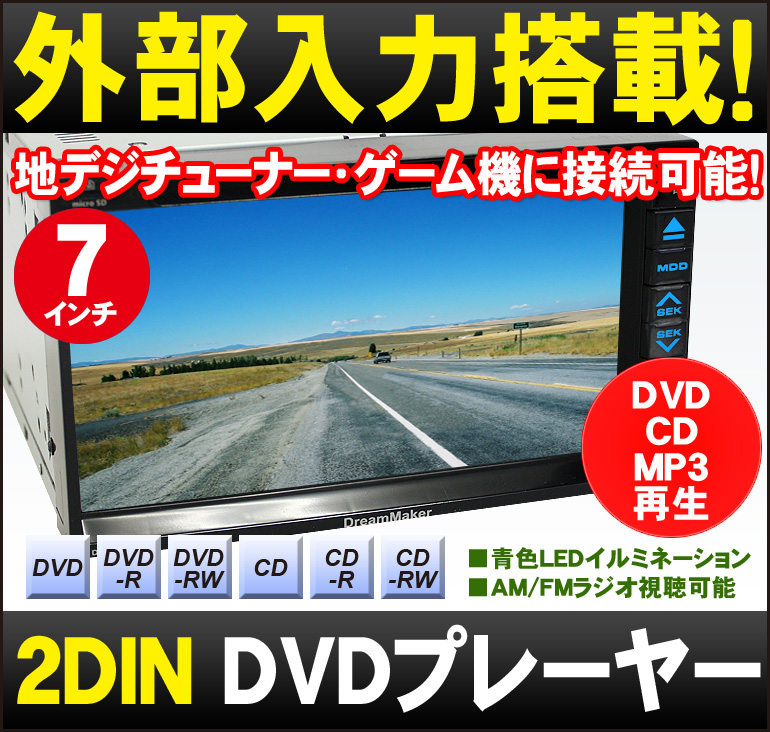 차재 DVD 플레이어 2 DIN 타입 「DVM202」[DreamMaker]차재 모니터 인 데쉬 터치 패널 AM/FM라디오