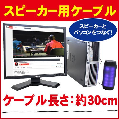[DreamMaker]Bluetoothワイヤレススピーカー用AUXケーブル「O-20」 車載スピーカー スマホスピーカー ポータブルスピーカー