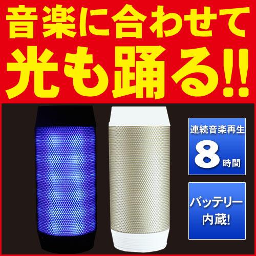 Bluetoothスピーカー ワイヤレススピーカー ポータブルスピーカー「DM-SP101」 車載スピーカー スマホスピーカー [DreamMaker]
