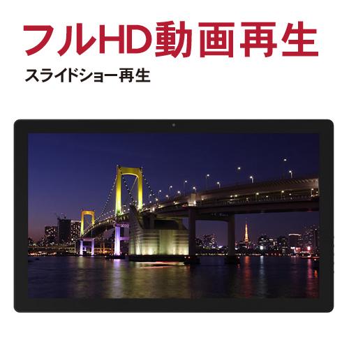 デジタルフォトフレーム 大型 32インチ 「SP-320CM」■フルHD再生!大画面!家庭でもお店でも使える!電子POP 広告モニター デジタルサイネージ インフォメーションディスプレイ 電子看板 HDMI 動画 時計[DreamMaker]