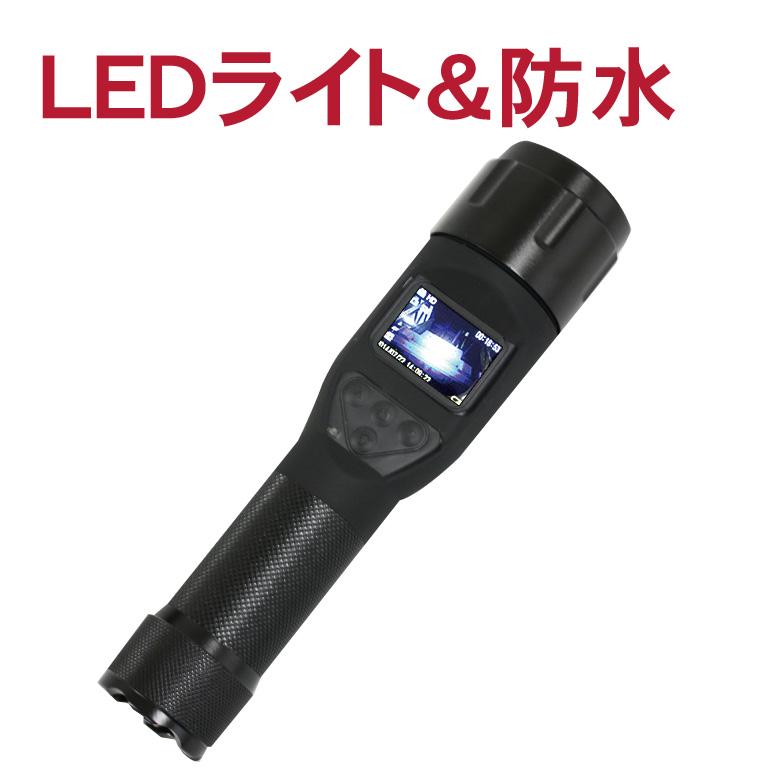 LEDハンディライト/懐中電灯型ビデオカメラ マグライト「DMCA15」LED誘導等 超小型 強力フラッシュライト 防水仕様 防災防犯 アウトドア キャンプ 登山 [DreamMaker]