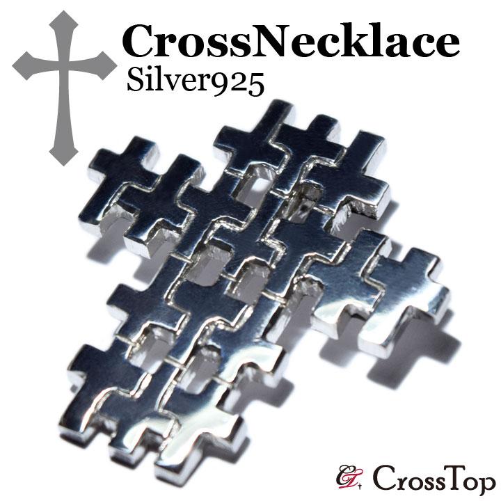 【一点もの】クロス <ペンダントトップ> シルバー925 ネックレス 十字架 メンズ レディース ハンドメイド 手作り 世界で一つ 世界でひとつ プレゼント ギフト 彼氏 彼女 夫 妻 02P03Dec16