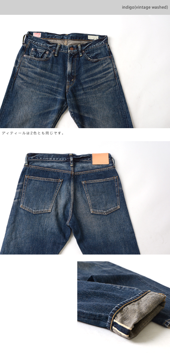 A Vontade アボンタージ 5 Pocket slim fit ヴィンテージウォッシュデニム and vtd-0200xx (unisex)