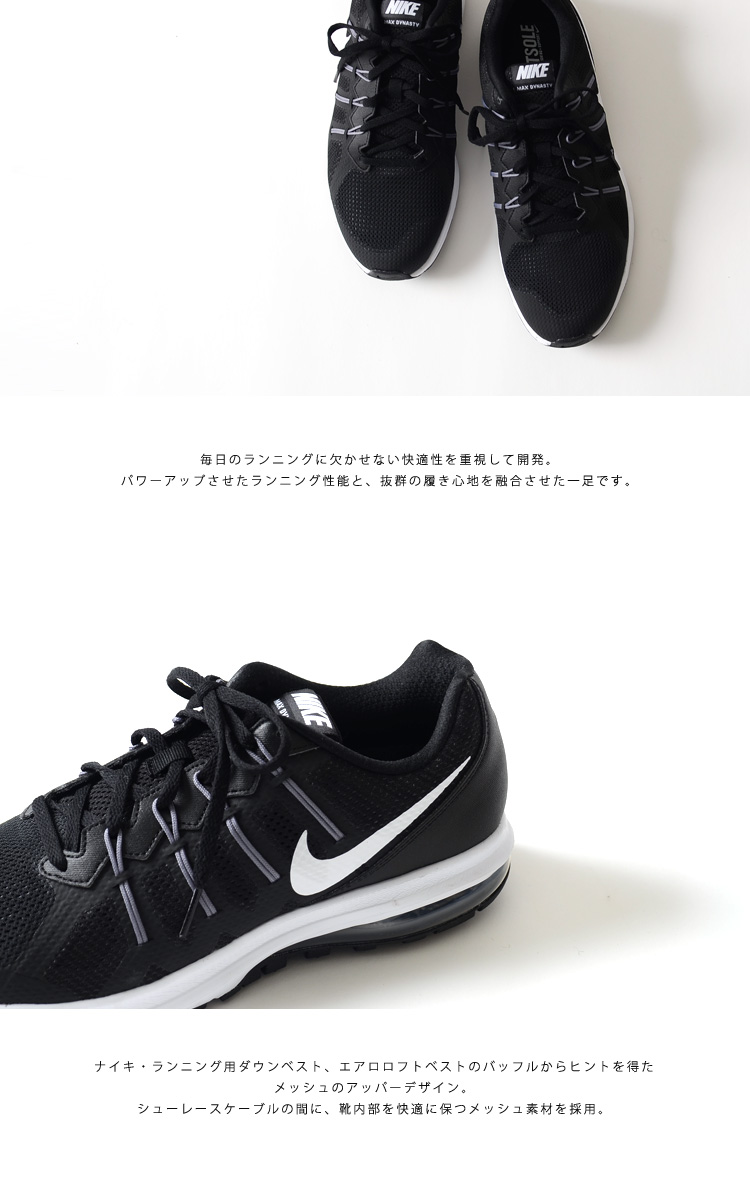 NIKE Nike AIR MAX DYNASTY MSL Air Max dyna city sneakers .819150